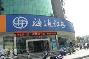 北京海通证券