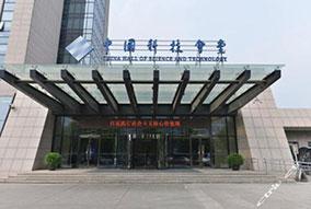 中国科技会堂(四星级)
