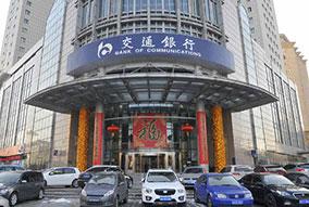 吉林省交通银行营业厅